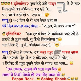 Engineer vs Pappu Most funny jokes in Hindi