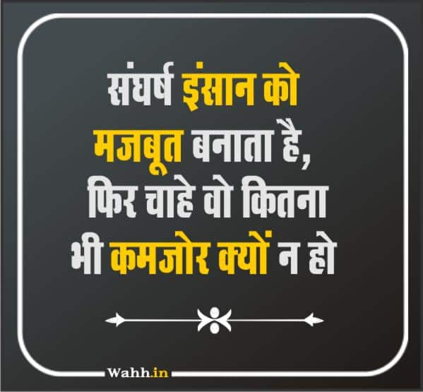 Motivational Quote in Hindi For Whatsapp