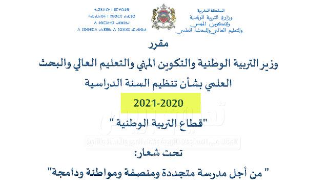 تنظيم السنة الدراسية لسنة 2020-2021