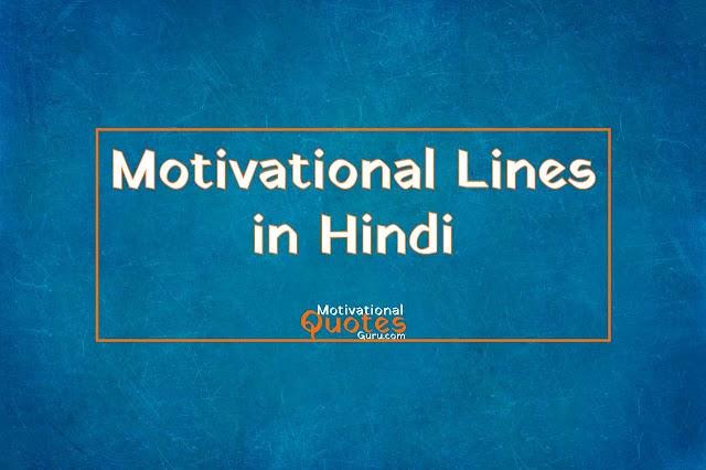 Best 40 Motivational Lines In Hindi- मोटिवेशनल सुविचार 2021