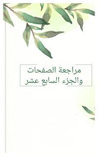 اختبارات حفظ القرآن الكريم ومراجعته من(٣٥١- نصف ص٣٦٤) + ج ١٧