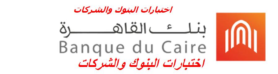 ماتريال بنك القاهرة 2021 | الدليل الشامل فى امتحان بنك القاهرة 2021 | فايل النجاح فى امتحانات بنك القاهرة لعام 2021 | Banque du Caire tests