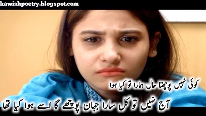 Broken Heart Shayari In Urdu With Images