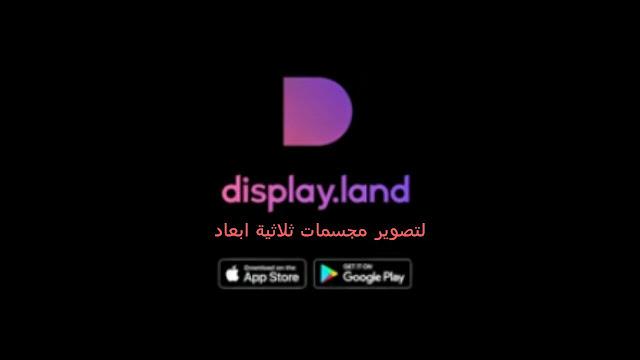 https://www.rftsite.com/2020/08/displayland-3d-app.html
