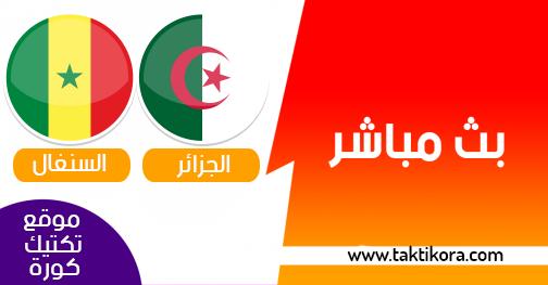 مشاهدة مباراة الجزائر والسنغال بث مباشر 27-06-2019 كأس الأمم الأفريقية
