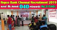 Repco Bank Recruitment 2019 - 03 Assistant Manager Posts