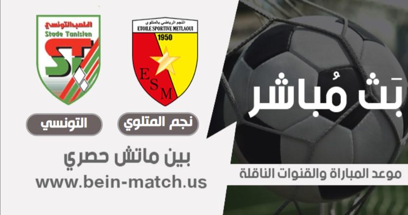 موعد مباراة نجم المتلوي  والملعب التونسي  اليوم 2-08-2020 في الرابطة التونسية لكرة القدم