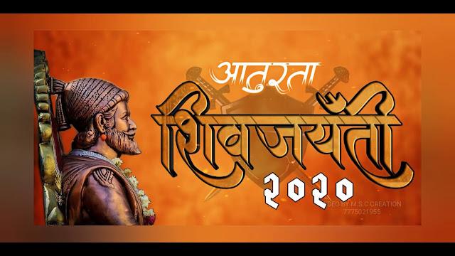 Shiv Jayanti 2020