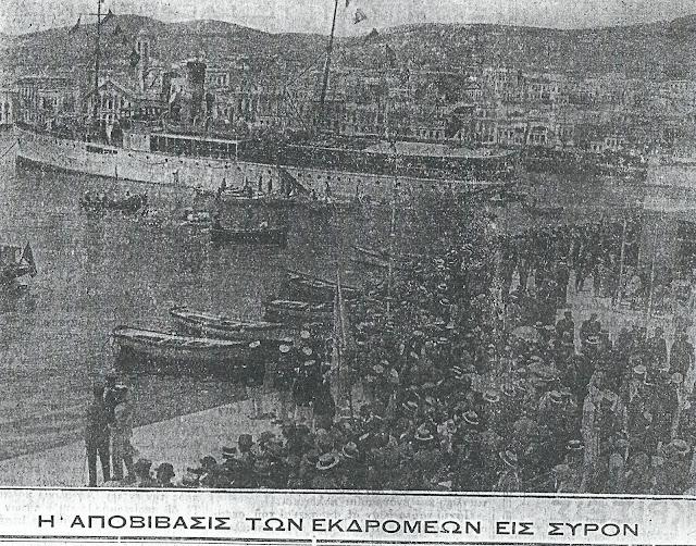 1930 στη Σύρο: Καλώς ορίσατε Ναυπλιείς... χαλβαδόπιτες