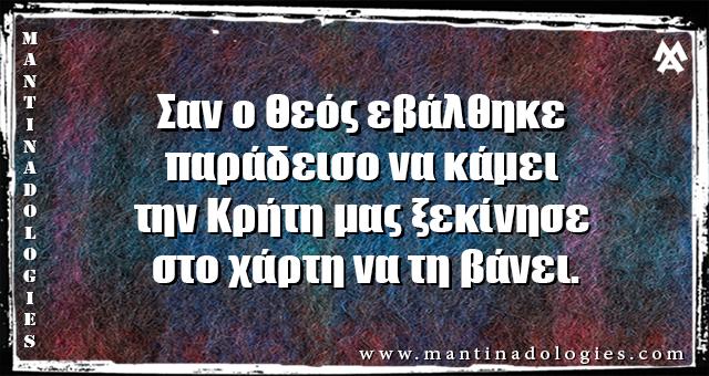 Μαντινάδες - Σαν ο Θεός εβάλθηκε παράδεισο να κάμει  την Κρήτη μας ξεκίνησε στο χάρτη να τη βάνει.