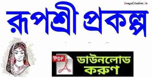 Rupashree Prakalpa Application Form PDF Download in Bengali