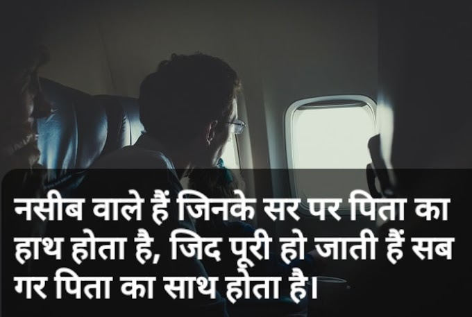 100+ Happy Father's Day WhatsApp Status | Father's Day Status In hindi 2020 |