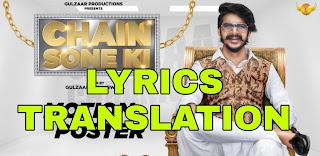 Chain Sone Ki Lyrics Meaning in Hindi (हिंदी) – Gulzaar Chhaniwala