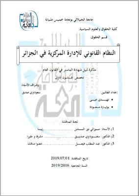 مذكرة ماستر: النظام القانوني للإدارة المركزية في الجزائر PDF