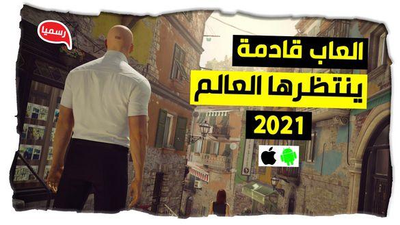 افضل العاب الاندرويد المنتظرة لعام 2021