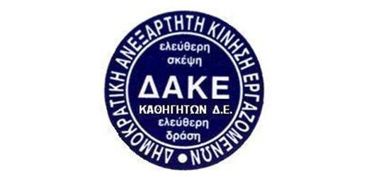 """Οι υποψήφιοι αιρετοί εκπρόσωποι της """"ΔΑΚΕ ΚΑΘΗΓΗΤΏΝ"""" στην Πελοπόννησο"""