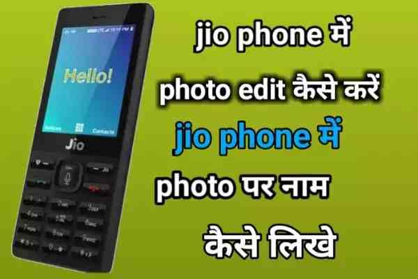 जियो फोन में फोटो पर नाम कैसे लिखे  | jio phone me photo edit kaise kare