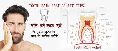 दाँत दर्द या जाड़ दर्द से तुरन्त आराम व छुटकारा Toothache Relief in Hindi