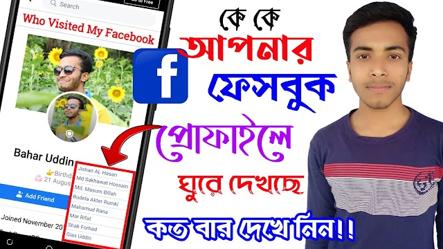 How To Check Who Visited My Facebook Profile | Facebook Tips Bangla