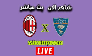 مشاهدة مباراة ميلان وليتشي  بث مباشر اليوم الاثنين بتاريخ 22-06-2020 الدوري الايطالي