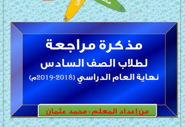 مذكرة مراجعة نهاية العام للفصل الثاني والثالث لغة عربية صف سادس