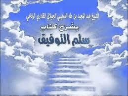 Syarat Agar Shalat Diterima Allah