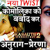 BIG DHAMAKA : Anurag Prerna's marriage dhamaka Komolika's bitter exit in Kasauti Zindagi Kay 2