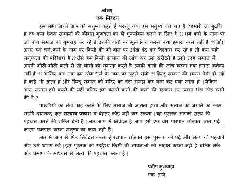 साईं का पर्दाफाश पीडीऍफ़ पुस्तक हिंदी में | Sai Ka Pardafash PDF Book In Hindi Free Download