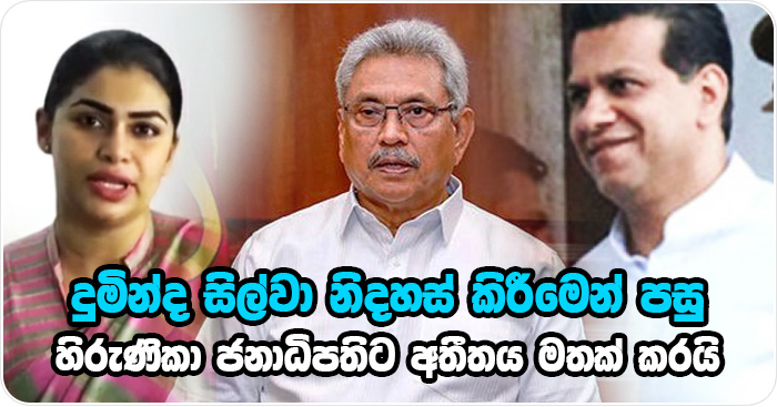 hirunika-reminds-the-president-of-the-past