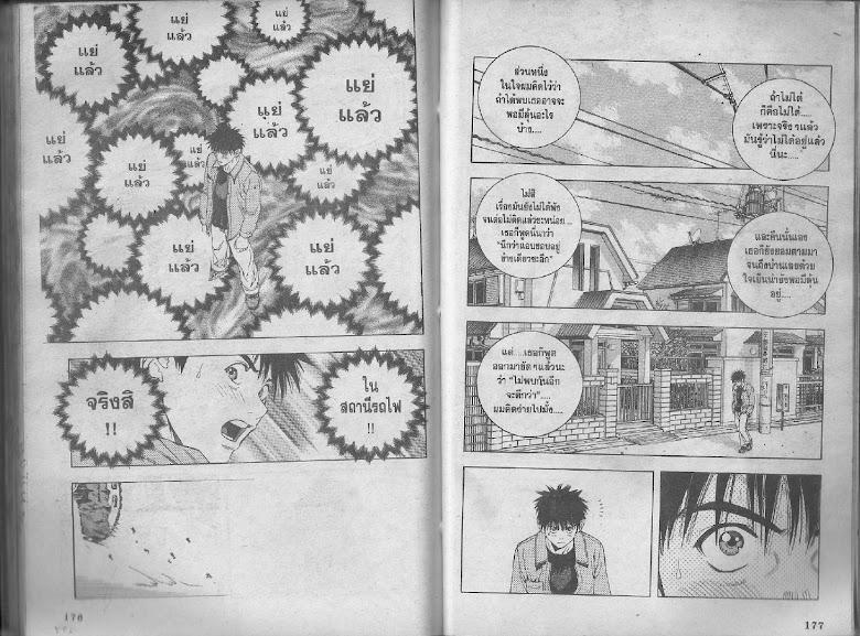 I's - หน้า 87