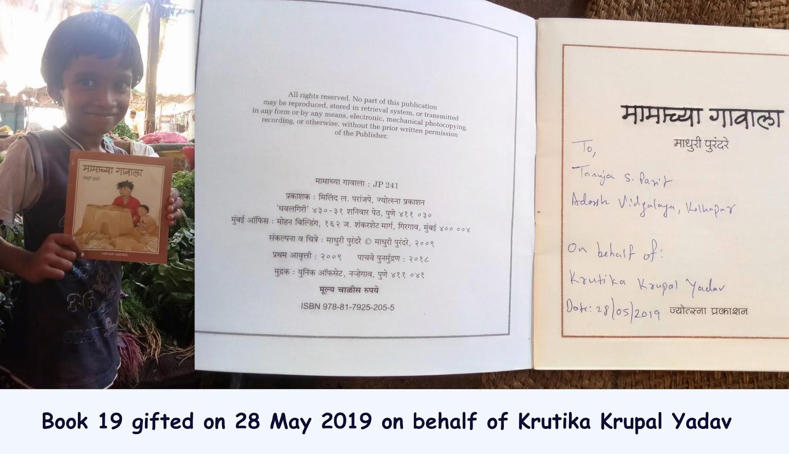 Gift of Books - Krutika Krupal Yadav