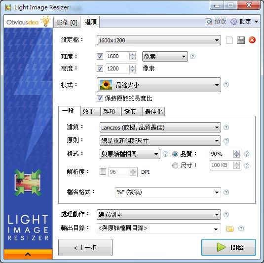 免費圖片編修 Light Image Resizer 調整尺寸檔案大小必備