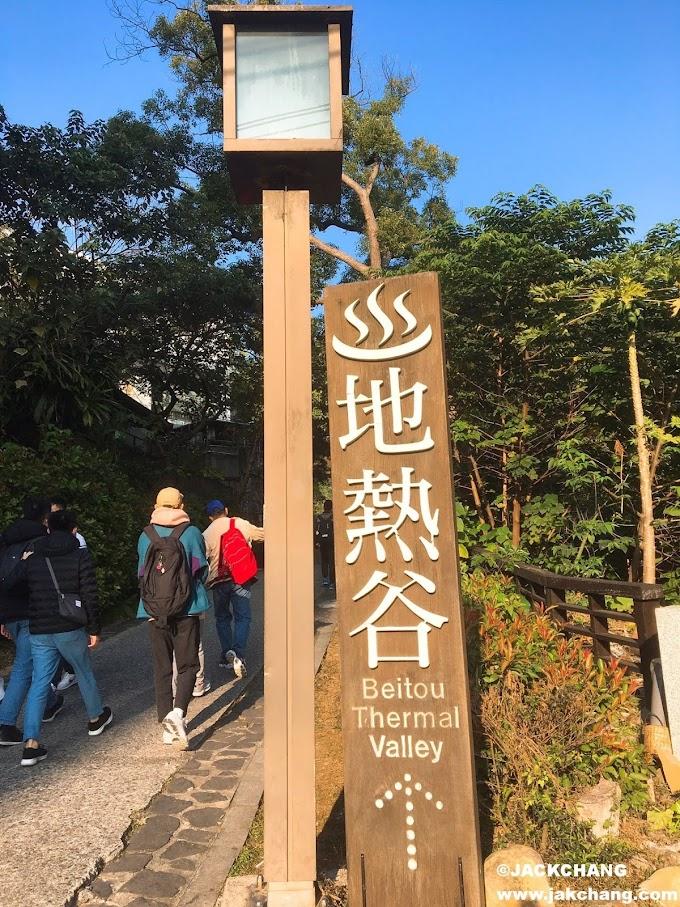 旅行|台北【北投景點】地熱谷公園-硫磺煙霧瀰漫