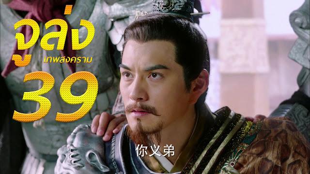 จูล่งเทพสงคราม 《武神赵子龙》 ตอนที่ 39