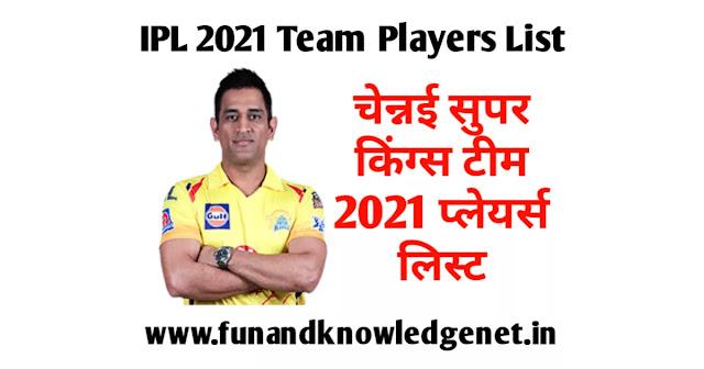 Chennai Super King Players 2021 List in Hindi - चेन्नई सुपर किंग्स प्लेयर्स लिस्ट 2021