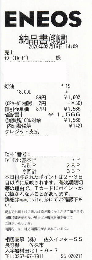 Dr.Drive セルフ佐久インター店 2020/2/16 のレシート