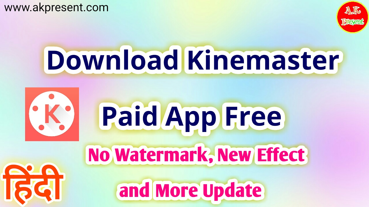 Atermark Free Download Kinemaster App - BerkshireRegion