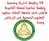 14 وظيفة إدارية وصحية وتقنية شاغرة لحملة الثانوية فأعلى لدى جامعة الملك سعود للعلوم الصحية في الرياض وجدة تعلن جامعة الملك سعود بن عبدالعزيز للعلوم الصحية, عن توفر 14 وظيفة إدارية وصحية وتقنية شاغرة لحملة الثانوية فأعلى, للعمل لديها في الرياض وجدة وذلك للوظائف التالية: 1- أخصائي إحصاء حيوي (للجنسين - الرياض) 2- أخصائي وبائيات (للجنسين - الرياض) 3- مساعد أسنان ثاني (للجنسين - الرياض) 4- مساعد أسنان أول (للجنسين - الرياض) 5- مشرف نقل التقنية والملكية الفكرية (للجنسين - الرياض) 6- محلل معلومات القوى العاملة (للجنسين - الرياض) 7- أخصائي مزايا وتعويضات (للجنسين - الرياض) 8- مشرف خدمات ترفيه الموظفين (للنساء - جدة) 9- مسؤول تدريب الحماية من الحريق (للرجال - جدة) 10- مراقب إطفاء (للرجال - جدة) 11- مسؤول المناوبات (للرجال - جدة) 12- محاسب ثالث (للجنسين - جدة) 13- أخصائي توظيف ثاني (للنساء - الرياض) 14- مصمم جرافيك ثاني (للنساء - الرياض) ويشترط في المتقدمين للوظائف ما يلي: الخبرة: سنة إلى خمس سنوات من العمل في المجال أن يجيد اللغة الإنجليزية كتابة ومحادثة أن يجيد مهارات الحاسب الآلي والأوفيس أن يكون المتقدم للوظيفة سعودي الجنسية للتـقـدم لأيٍّ من الـوظـائـف أعـلاه اضـغـط عـلـى الـرابـط هنـا       اشترك الآن في قناتنا على تليجرام        شاهد أيضاً: وظائف شاغرة للعمل عن بعد في السعودية       شاهد أيضاً وظائف الرياض   وظائف جدة    وظائف الدمام      وظائف شركات    وظائف إدارية                           لمشاهدة المزيد من الوظائف قم بالعودة إلى الصفحة الرئيسية قم أيضاً بالاطّلاع على المزيد من الوظائف مهندسين وتقنيين   محاسبة وإدارة أعمال وتسويق   التعليم والبرامج التعليمية   كافة التخصصات الطبية   محامون وقضاة ومستشارون قانونيون   مبرمجو كمبيوتر وجرافيك ورسامون   موظفين وإداريين   فنيي حرف وعمال     شاهد يومياً عبر موقعنا وظائف امن المعلومات في السعودية وظائف حراس امن براتب 5000 الرياض مطلوب مصمم مواقع وظائف حارس أمن الرياض مطلوب محامي مطلوب حارس امن مطلوب عاملة نظافة بالرياض وظائف ترجمة الرياض مطلوب مترجمين مطلوب مستشار قانونى مستشار قانوني الرياض وظائف الأمن السيبراني في السعودية مطلوب فني كهرباء الرياض بنك سامبا توظيف وظائف بنك ساب بنك ساب توظيف وظائف بنك سامبا وظائف طب اسنان و
