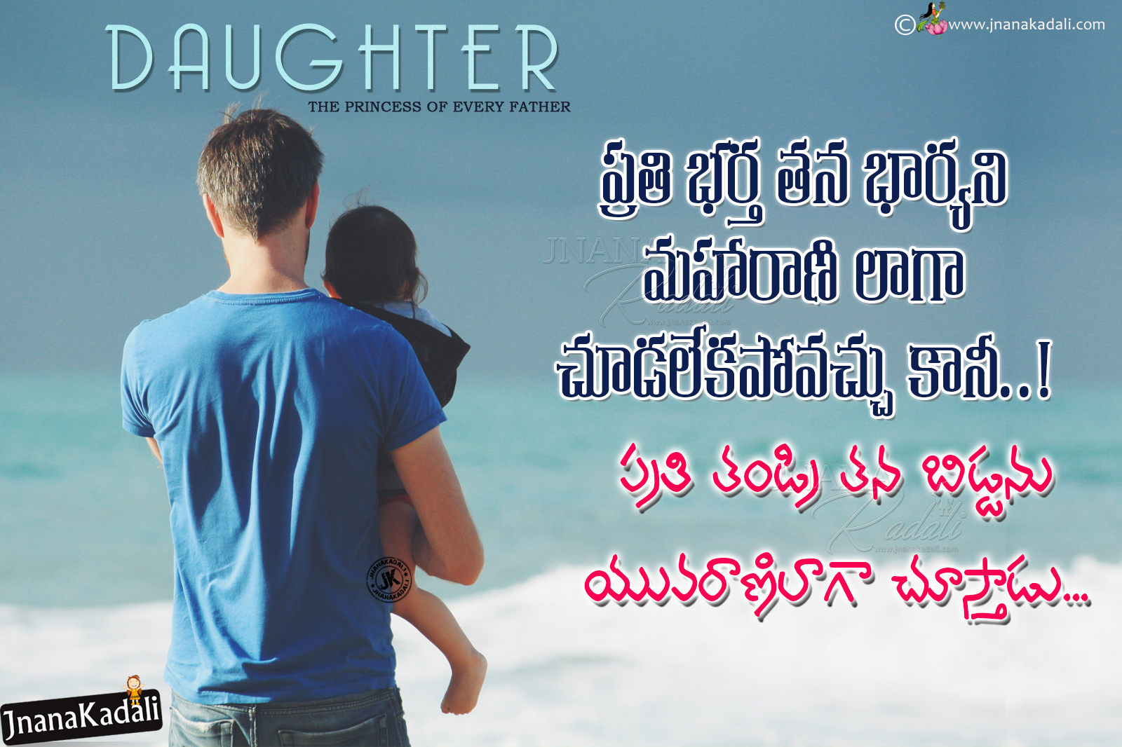 Father And Daughter Cute Love Quotes In Telugu Daughter And Father