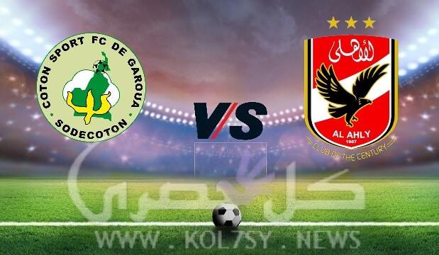 نتيجة مباراة الاهلي والقطن الكاميروني 3-1 اليوم السبت 8-7-2017 في دوري ابطال افريقيا