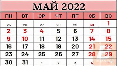 как отдыхаем на майские выходные в 2022 году