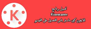 تنزيل برنامج كين ماستر برو بلس ++Kinemaster مجانا للايفون