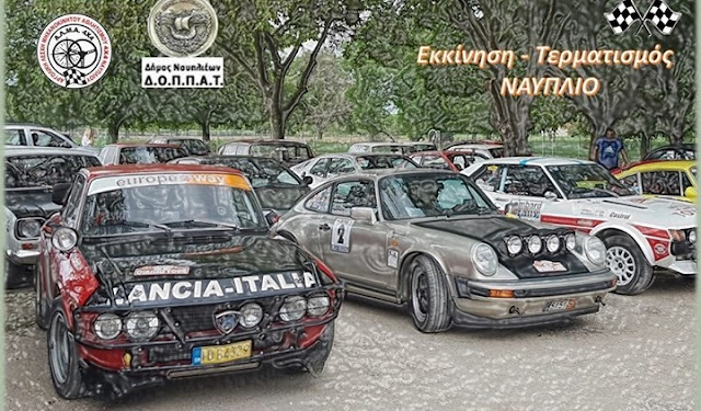 1η Δεκεμβρίου το Argolida Classic Rally Regularity 2019