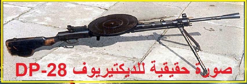 اين يوجد سلاح groza في ببجي
