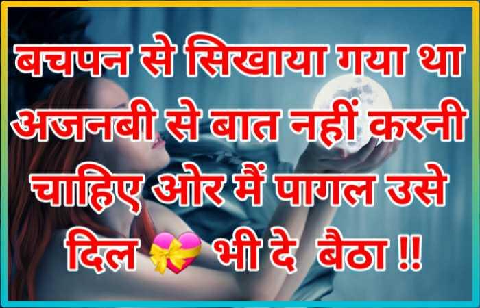 सच्चे प्यार की शायरी | sache pyar ki shayari