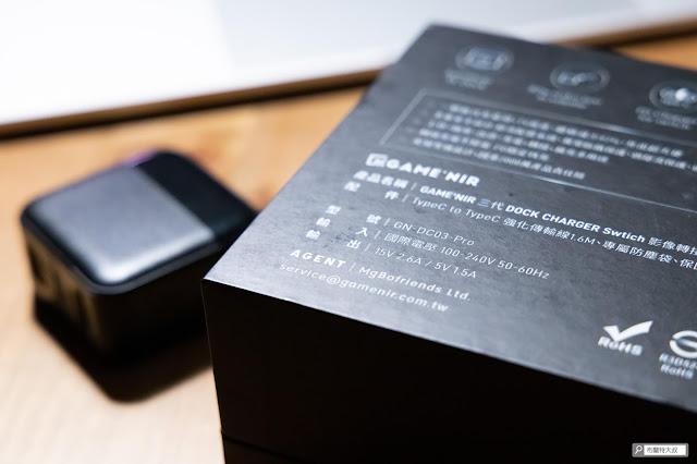 【開箱】Switch 主機底座再次進化,電玩酒吧 GAME'NIR DOCK CHARGER 3 - 這顆小朋友居然也有 39W 的充電效率