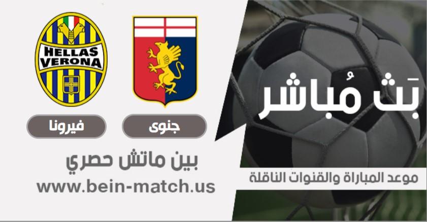 موعد مباراة جنوى وهيلاس فيرونا اليوم 2-08-2020 في الدوري الايطالي