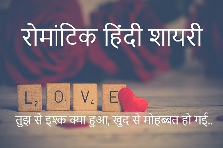 Romantic Hindi Shayari / Love Shayari