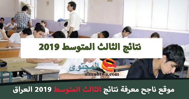 نتائج الثالث متوسط 2019 العراق الدور الأول 2019 أستخراج نتائج السادس الاعدادي ( الأحيائي– أدبي – تطبيقي)