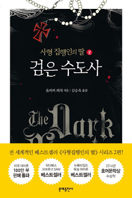 The Dark Monk book cover